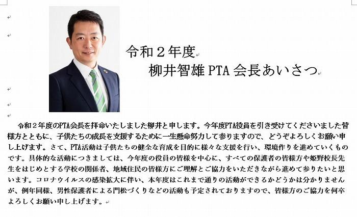 平成26年度PTA会長 中野通孝 nakano michitaka