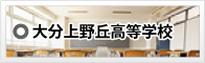 大分上野丘高等学校