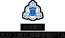 大分県立大分上野丘高等学校PTA
