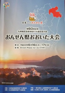 九州大会パンフレット表紙